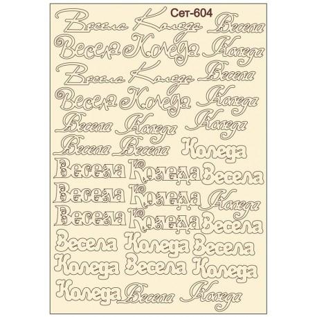 сет-604