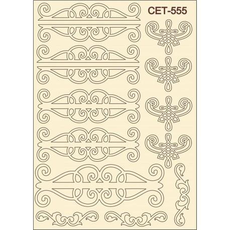 сет-555
