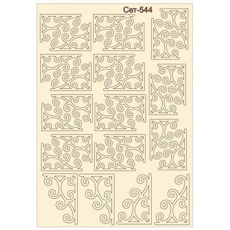сет-544