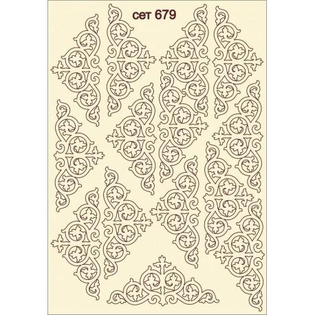 сет-679