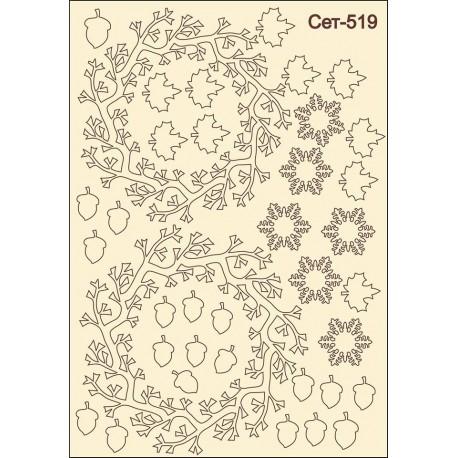 сет-519