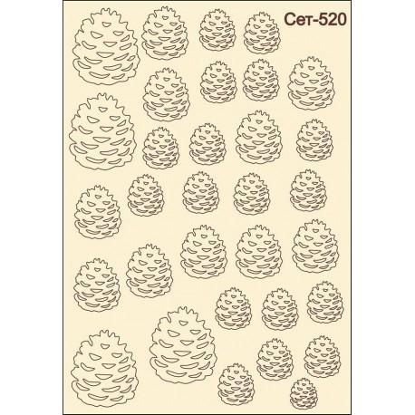 сет-520