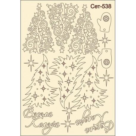 сет-538