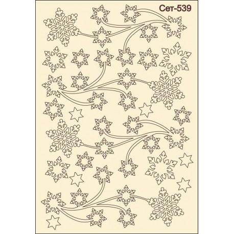 сет-539