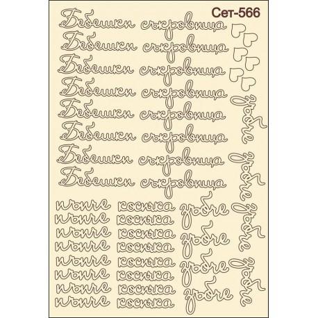 сет-566