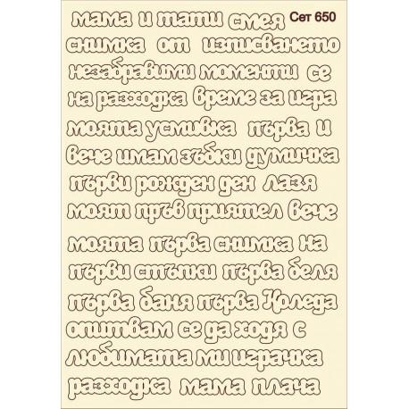 сет-650