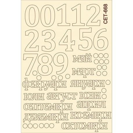 сет-668