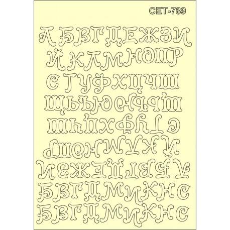 сет-789