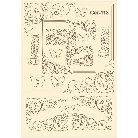 сет-113