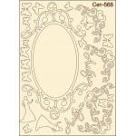 сет-568