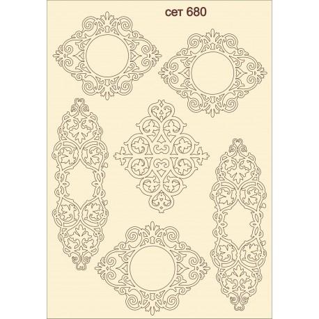 сет-680