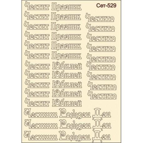 сет-529