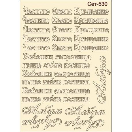 сет-530