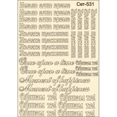 сет-531