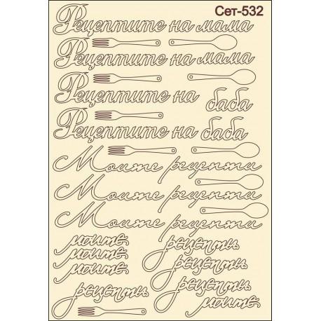 сет-532