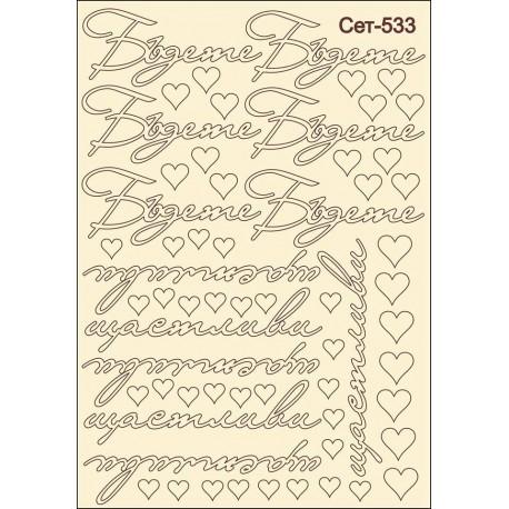 сет-533