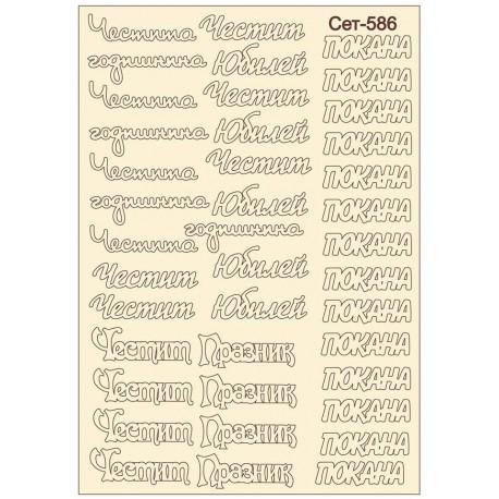 сет-586